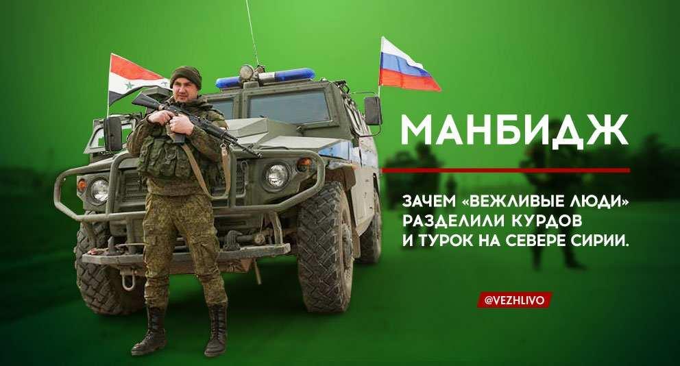 Зачем «вежливые люди» России вошли на север Сирии, разделив курдов итурок (ФОТО, ВИДЕО) | Русская весна