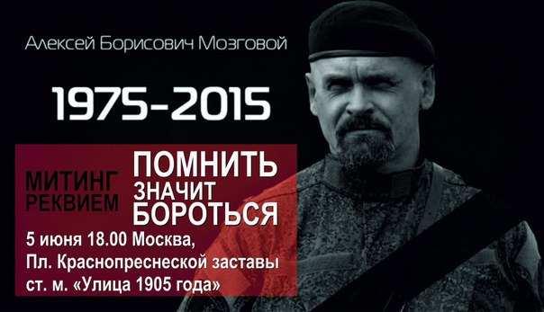Марш в честь комбрига  Алексея Мозгового в Италии (ВИДЕО) | Русская весна
