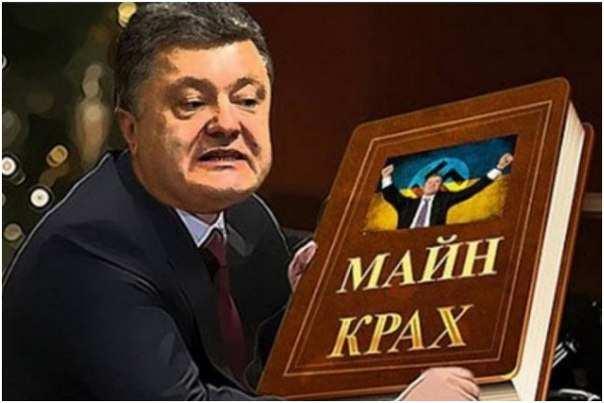 Два года президентства Порошенко: итоги | Русская весна