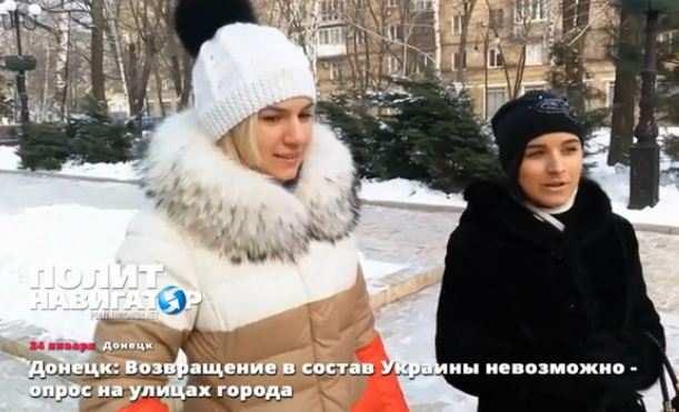 Донецк: Возвращение в состав Украины невозможно — опрос на улицах города (ВИДЕО) | Русская весна