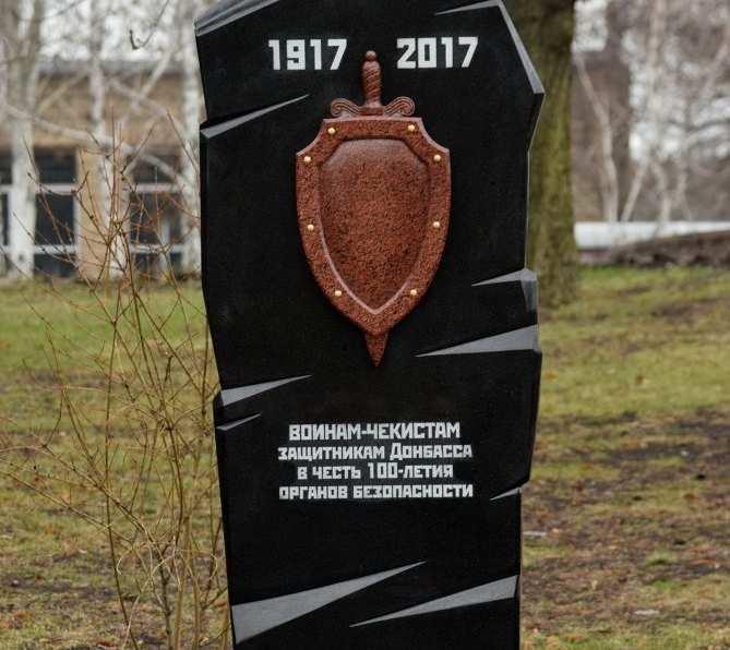 В Донецке открыли мемориал воинам-чекистам (ФОТО) | Русская весна