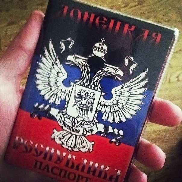 Россия признала паспорта ДНРиЛНР, — источник | Русская весна