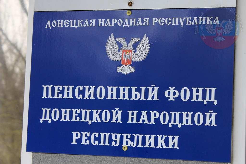 ВАЖНО: В ДНР приостановлена выплата пенсий | Русская весна