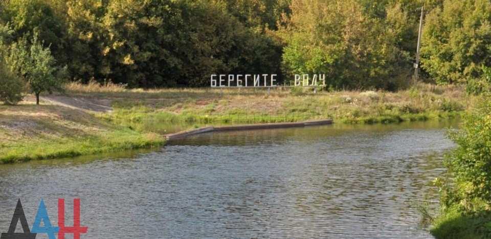 Экологи ДНР разработали проект по усилению охраны водоемов Республики | Русская весна