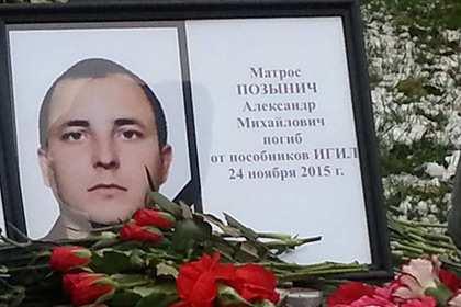 В Новочеркасске проводили в последний путь погибшего в Сирии морпеха (ВИДЕО) | Русская весна