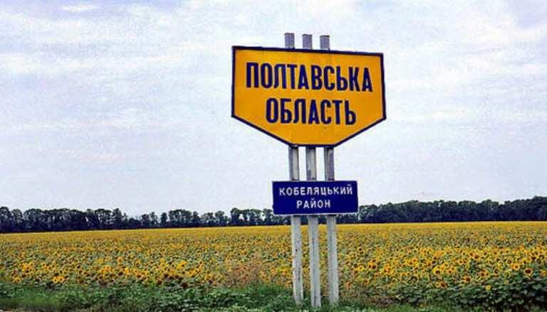 Полтава требует федеративных отношений сКиевом  | Русская весна