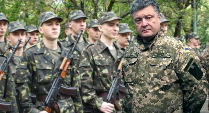 Порошенко набирает новую армию для отправки на Донбасс | Русская весна