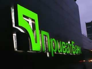 Приватбанк просит кредиторов об отсрочке платежей   Русская весна
