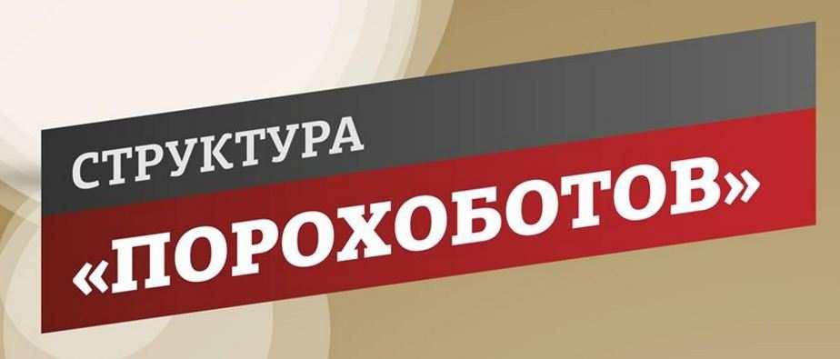НаУкраине разоблачили гигантскую сеть «троллей-порохоботов», функционирующих набюджетные деньги | Русская весна