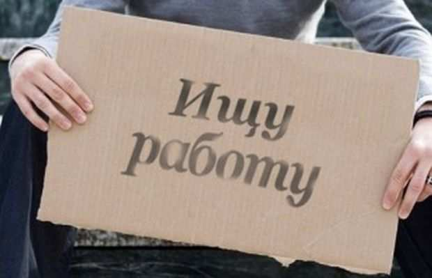 Армия безработных украинцев увеличилась на1,2млн загод | Русская весна