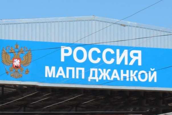 ФСБ пресекла попытку украинца ввезти боеприпасы в Крым (ФОТО) | Русская весна