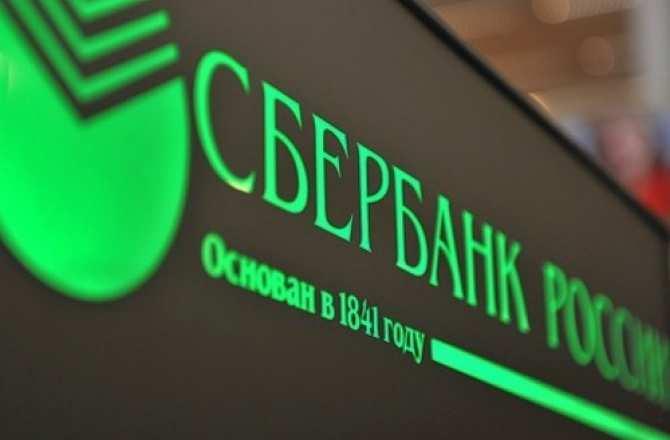 Сбербанк заявил об уходе с украинского рынка   Русская весна