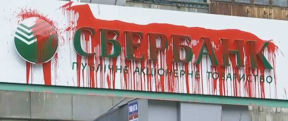 «Сбербанк» облили краской под музыку в Днепропетровске (ФОТО, ВИДЕО) | Русская весна