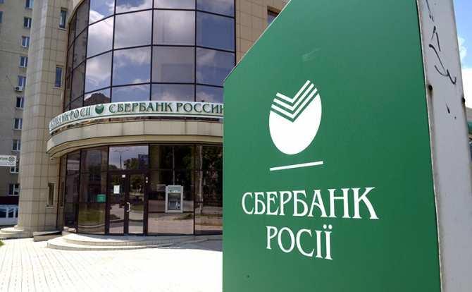 Суд запретил использовать на Украине торговую марку «Сбербанк» | Русская весна