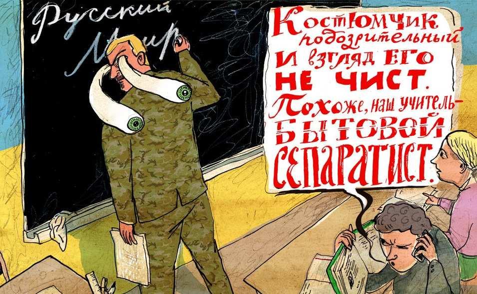 «Доносы сейчас строчат так, чтов1937году инеснилось» — скандал в киевской школе | Русская весна