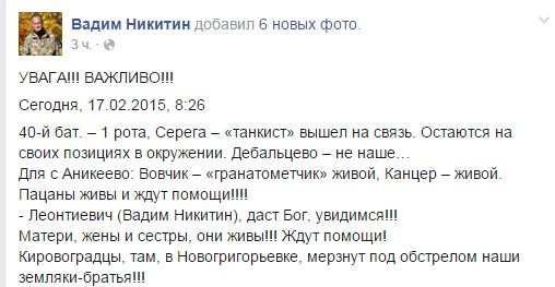 «Дебальцево уже не наше», - боец кировоградского спецназа | Русская весна