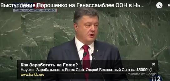 «Зеленые человечки, мобильные крематории и Слава Украине!» — полный текст нового выступления Петра Порошенко на Генассамблее ООН | Русская весна