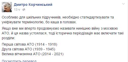 Икона украинского национализма предложила переименовать Великую Отечественную во «Вторую Мировую АТО» | Русская весна