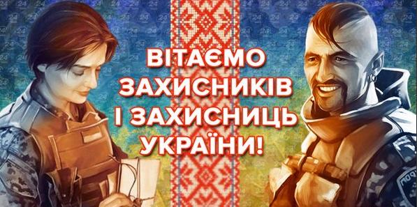 Сегодня — день вооруженных сил Украины! (праздничный ВИДЕОРОЛИК)   Русская весна