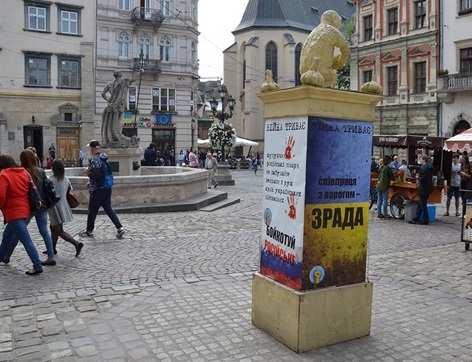 Во Львове установили «столб позора» с призывами не покупать российские товары (ФОТО) | Русская весна