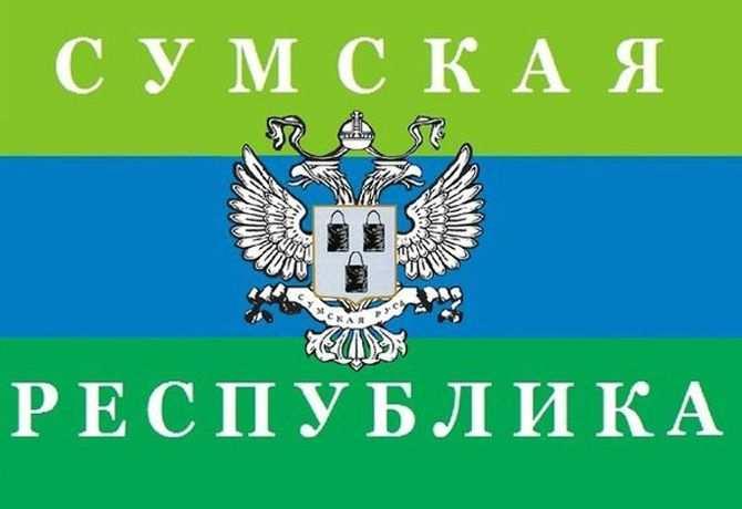 В Сумской области растут безработица и недовольство украинской властью | Русская весна