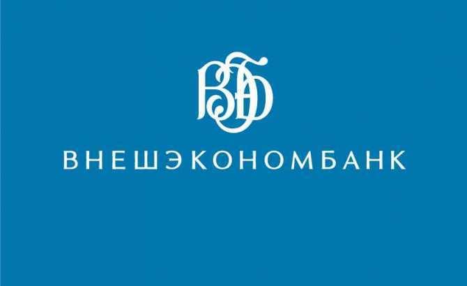 Внешэкономбанк пополнил капитал украинского Проминвестбанка на 23,5 млрд рублей   Русская весна