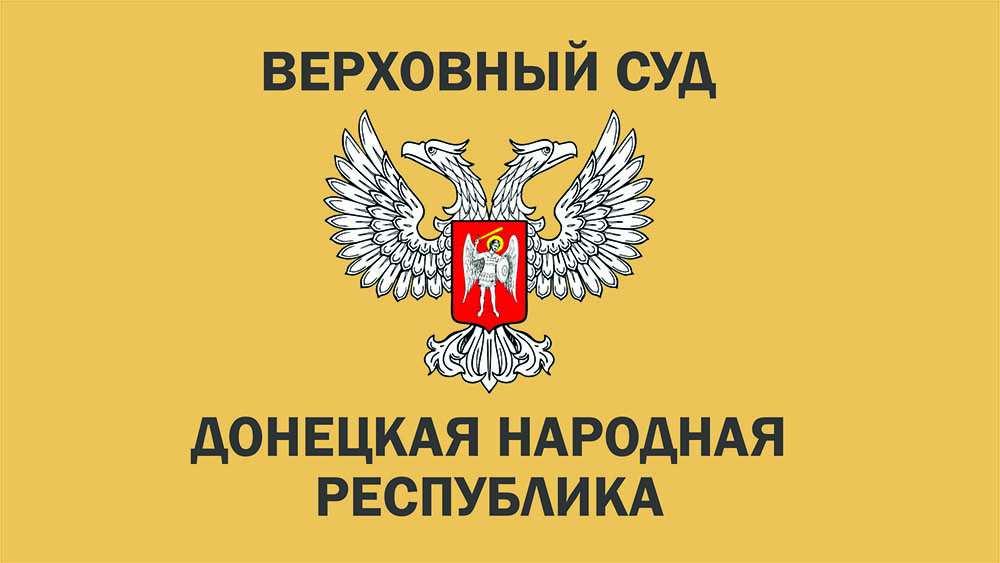 В ДНР нашли экстремизм у Свидетелей Иеговы и запретили их материалы  | Русская весна