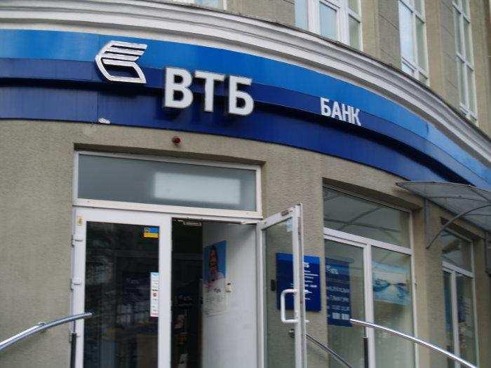 ВАЖНО: ВТБ взял «курс на выход» с Украины | Русская весна