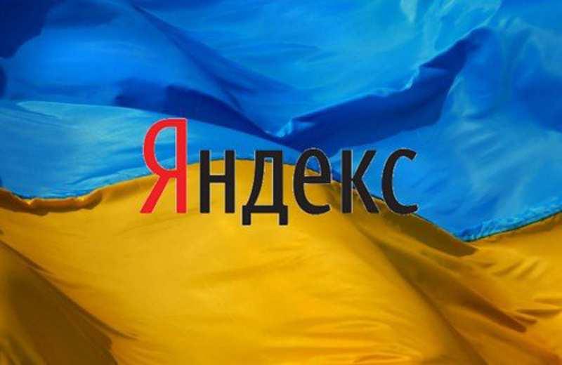 Это санкции против 11 млн украинских пользователей, — «Яндекс» о решении Порошенко | Русская весна