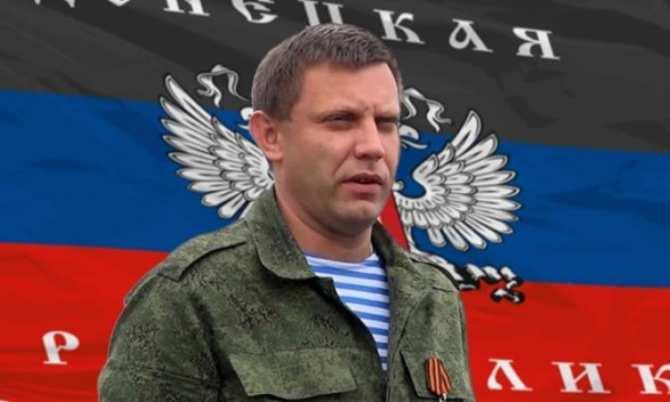 ВАЖНО: «О возвращении вУкропию неможет быть никакой речи», — Захарченко | Русская весна