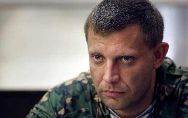 Захарченко призвал внести представителей властей Украины в списки террористов (+ВИДЕО) | Русская весна