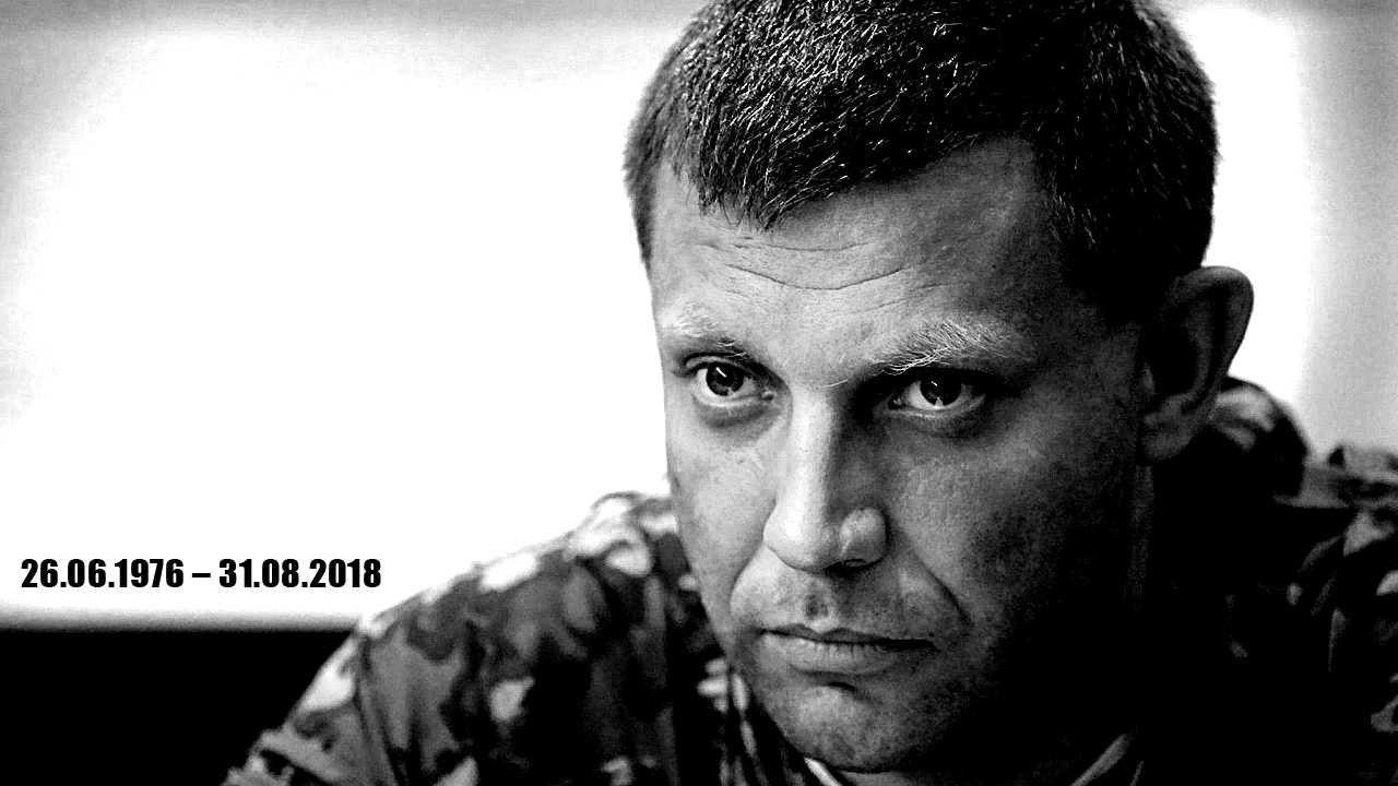 Реквием по Александру Захарченко (ВИДЕО) | Русская весна
