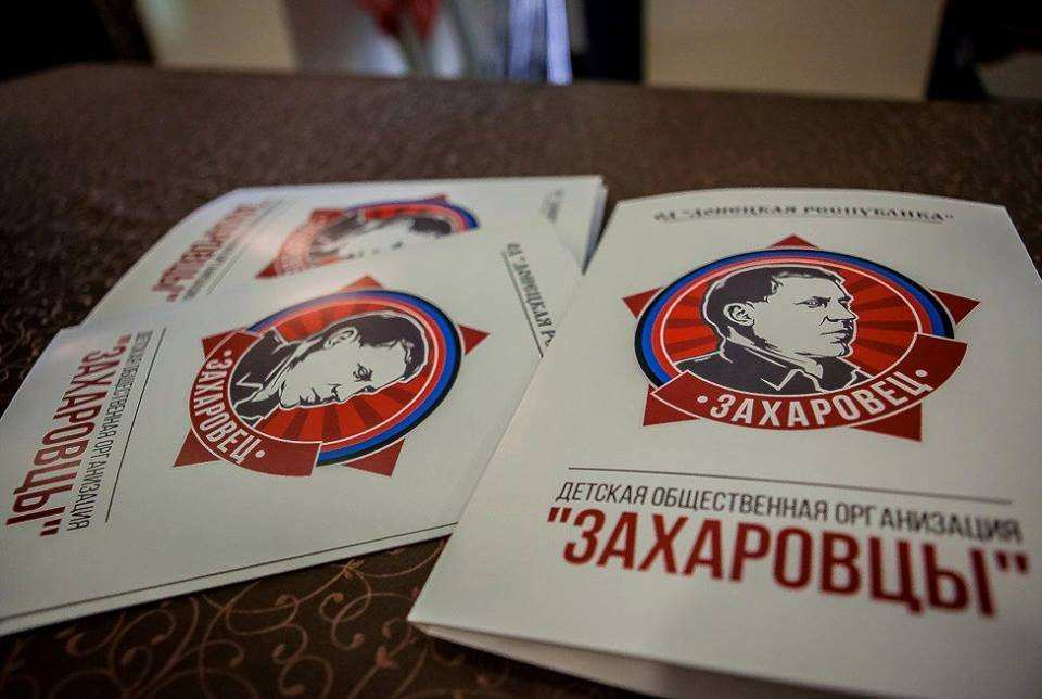 Захарченко высказался против названия «захаровцы» | Русская весна
