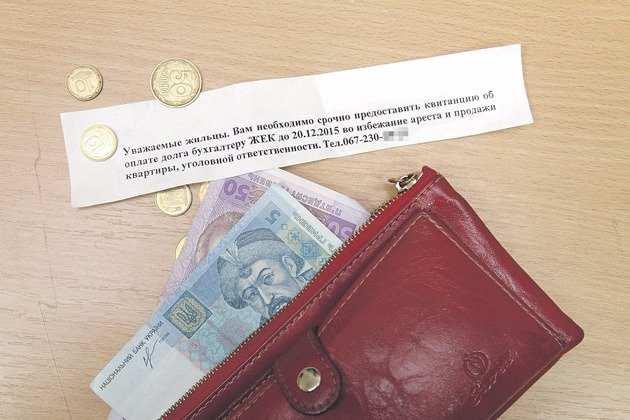 Киевлянам-должникам угрожают арестом квартир (ФОТО)   Русская весна