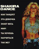 Танцевать как Шакира