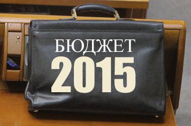 бюджет 2015