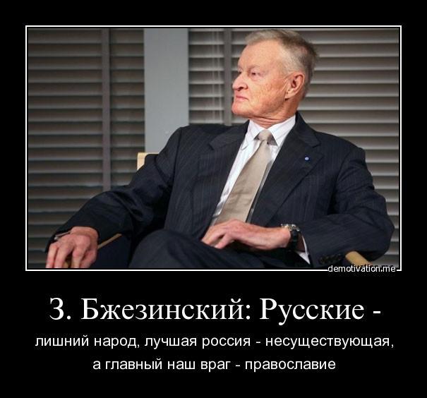 бжезинский о россии