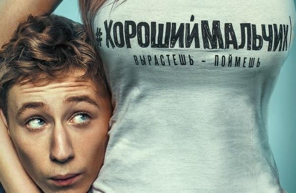 film horoshiy malchik za vashi dengi protiv vashih detey 7 Главные кинопремии России: За что их вручают?