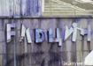 Музей предательства и уничтожения промышленности: что следовало бы разместить в Ельцин-центре