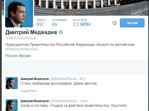 медведев, твиттер, отставка Фото: