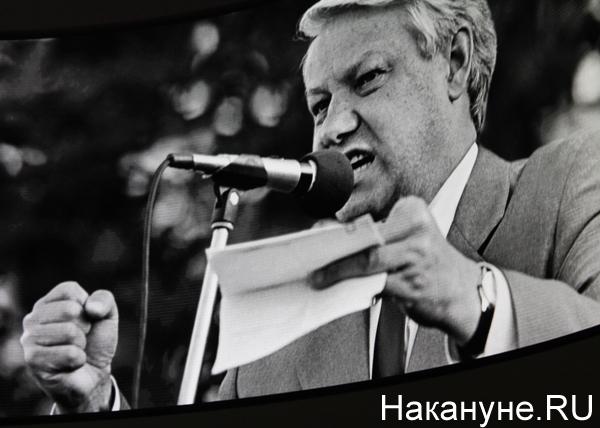 Ельцин, 1990 гг, лихие 90-ые, Ельцин Центр, Фонд Ельцина Фото: Накануне.RU