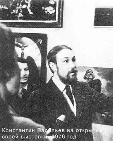 Художник Константин Васильев (1942-1976)