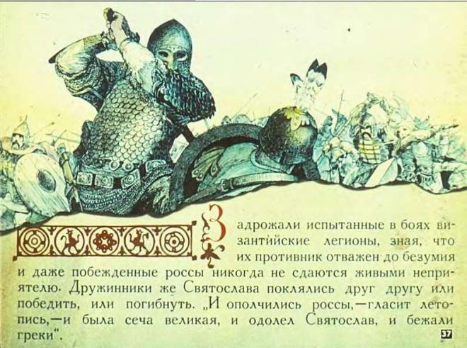 Святослав  (Диафильм)  Художник В. Назарук [1990]