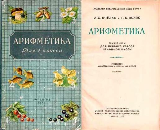 Семинар - презентация учебника «Арифметика для 1 класса»