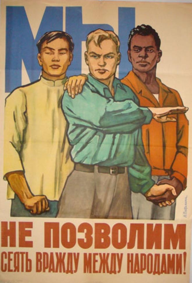 Кому нужен закон о российской нации?
