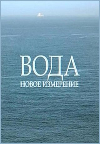 voda_novoe_izmerenie_2013