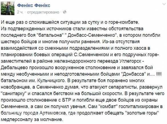 fb_semenchenko[1]