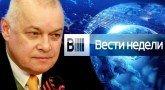 «Вести Недели» с Дмитрием Киселёвым (08.02.2015)