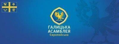 В столице Галичины заговорили об отделении от Украины