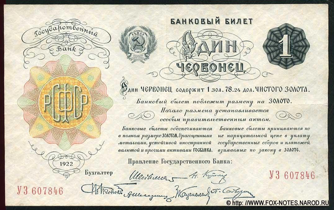 Один червонец образца 1922 года Государственного банка РСФСР